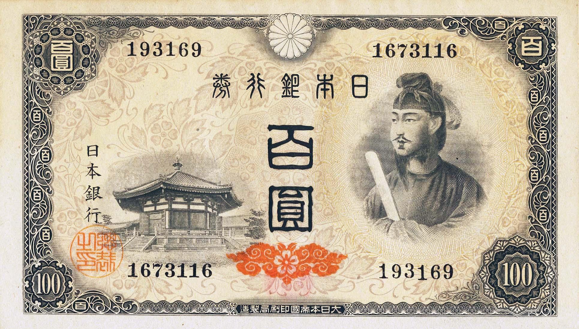 MPS 100_Yen